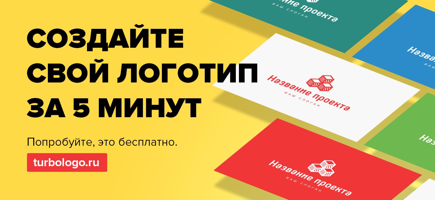 Создать Логотип Онлайн   Бесплатно   TURBOLOGO bf7d530304a